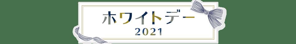 ホワイトデー2021