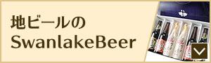 地ビールのSwanlakeBeer