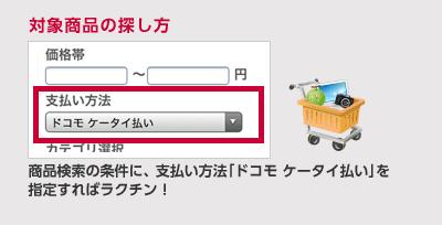 対象商品の探し方 商品検索の条件に、支払い方法「ドコモ ケータイ払い」を指定すればラクチン!