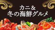 カニ&冬の海鮮グルメ特集