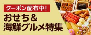 おせち&海鮮グルメ(早期) 食品