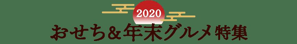 2020おせち&年末グルメ特集