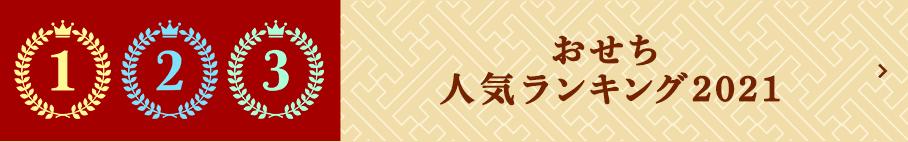 おせち人気ランキング2021
