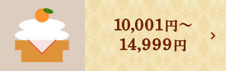 10,001円~14,999円
