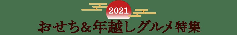 2021おせち&年越しグルメ特集