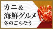 カニグルメ特集(左固定バナー)