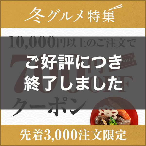 10000円以上で700円オフ