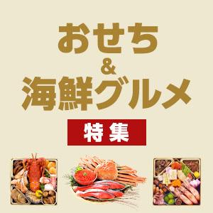 2019おせち&海鮮グルメ特集