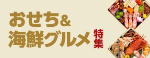 2019おせち&海鮮グルメ特集 食品