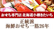 おせち専門店 北海道小樽きたいち