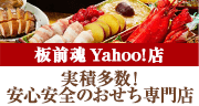 板前魂Yahoo!店