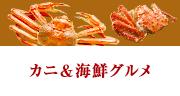カニ&海鮮グルメ