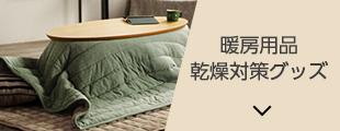 暖房用品・乾燥対策グッズ
