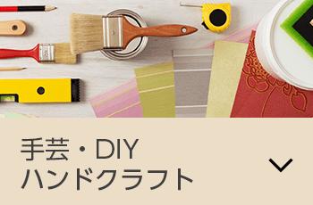 手芸・DIY・ハンドクラフト