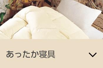 あったか寝具