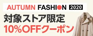 秋ファッション レディース