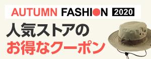 秋ファッション クーポン レディース