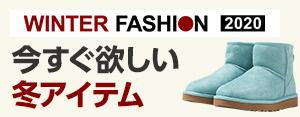 冬ファッション 2020