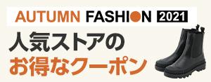 秋ファッション特集2021