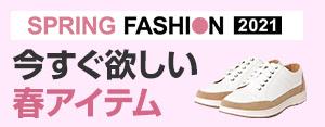 春ファッション 2021