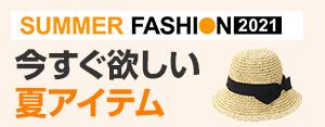 夏ファッション 2021