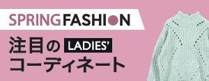 春ファッション特集(レディース) LF