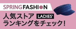 春ファッション特集LFランキング