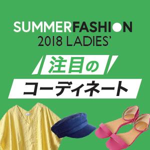 春夏ファッション特集(レディース)