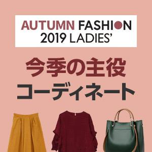 秋冬レディースファッション