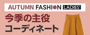 秋冬ファッション LF レディース