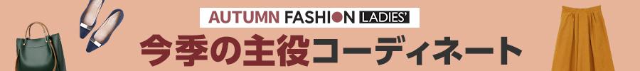 AUTUMN FASHION LADIES' 今季の主役コーディネート