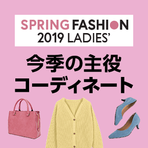レディース春夏ファッション特集