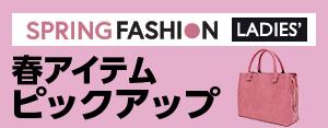 春夏ファッション LF TOP