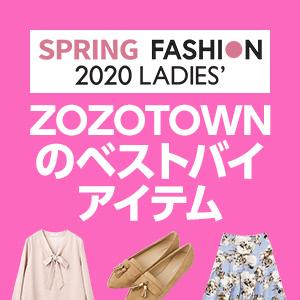 春夏レディースファッション特集