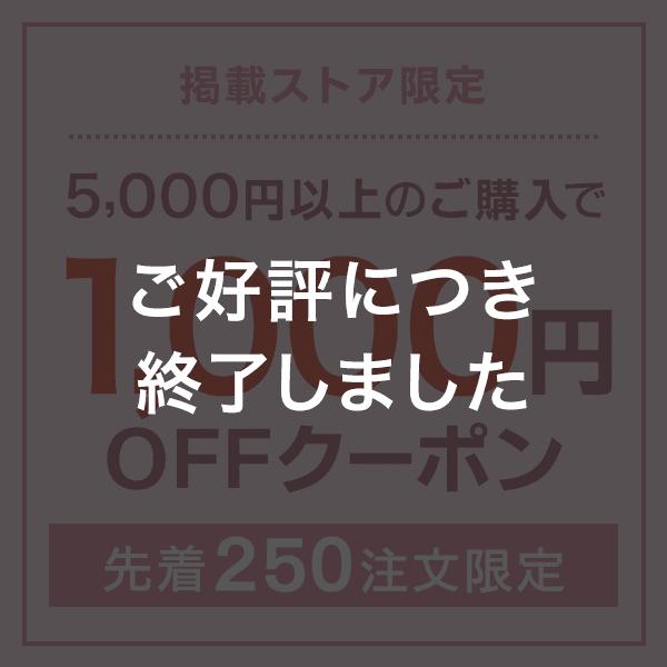 掲載ストア限定 5,000円以上のご購入で1,000円OFFクーポン 先着250注文限定