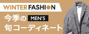 秋冬ファッション特集(冬)_MF