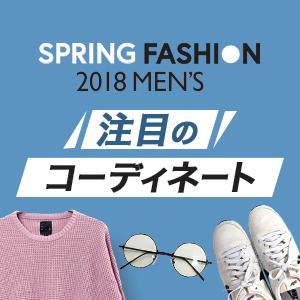 春夏ファッション特集(メンズ)