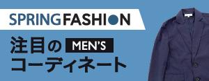 春ファッション特集(メンズ) MF