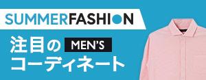 夏ファッション特集 メンズ