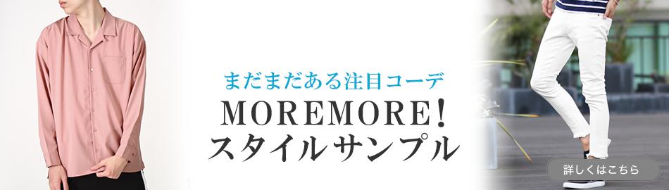 MOREMORE! スタイルサンプル