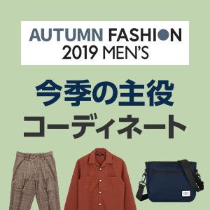 秋冬メンズファッション
