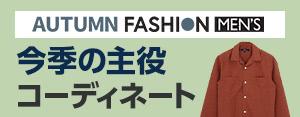 秋冬ファッション MF メンズ