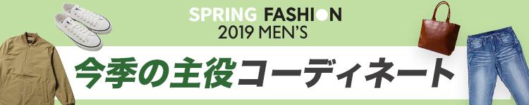 春ファッション特集(メンズ)