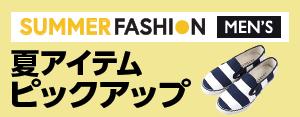 春夏ファッション MF TOP