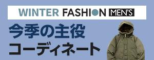 冬ファッション2019 MF