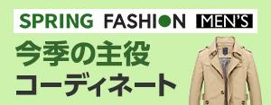 春夏ファッション メンズ TOP