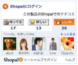 Shopal ソーシャルプラグイン