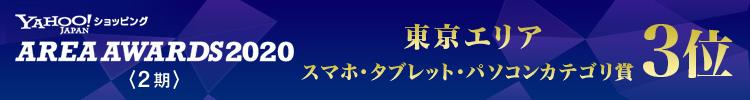 Area Awards 2020 2期 東京エリアスマホ・タブレット・パソコンカテゴリ賞3位