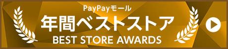 PayPayモール年間ベストストア