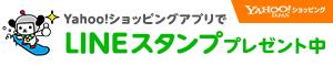 Yahoo!ショッピングアプリ限定LINEスタンププレゼント